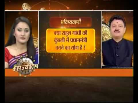 Prediction on Rahul Gandhi –(Samay) — 19-4-2014