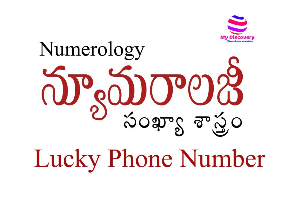 Lucky Phone Numbers by Date of Birth Numerology in Telugu