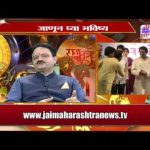 Rajmantra on Raj Thackeray with Pandit Raj Kumar Sharma – 24/8/2015